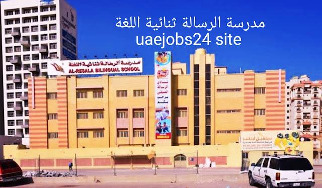 وظائف مدرسة رسالة بالكويت ثنائية اللغة براتب ل500دينار
