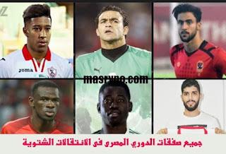 جميع صفقات الدوري المصرى فى الانتقالات الصيفية  2019