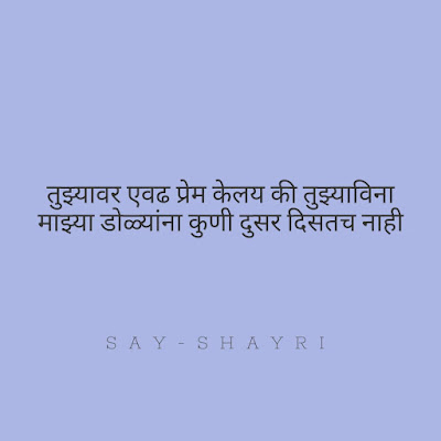 Marathi romantic poems for girlfriend & boyfriend 2020