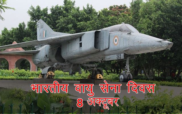 Indian Air Force Day 2018 In Hindi - भारतीय वायु सेना दिवस हिंदी में जानकारी