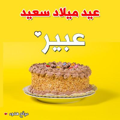 صور تورتات عيد ميلاد باسم عبير عيد ميلاد سعيد