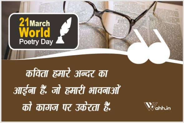 World Poetry Day Quotes In Hindi With Images