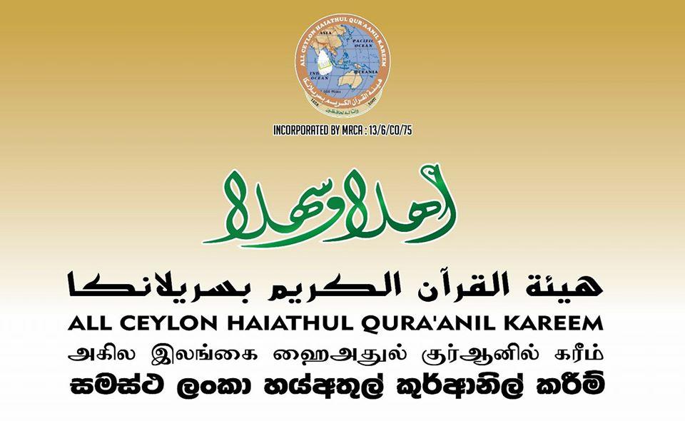 ஹைஅதுல் குர்ஆன் அல் கரீம்