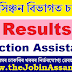 Assam Irrigation Dept Section Assistant Result 2020: Check Your Result @ irrigation.assam.gov.in