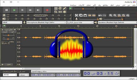 تحميل وتثبيت برنامج Audacity للتسجيل وتعديل الصوت