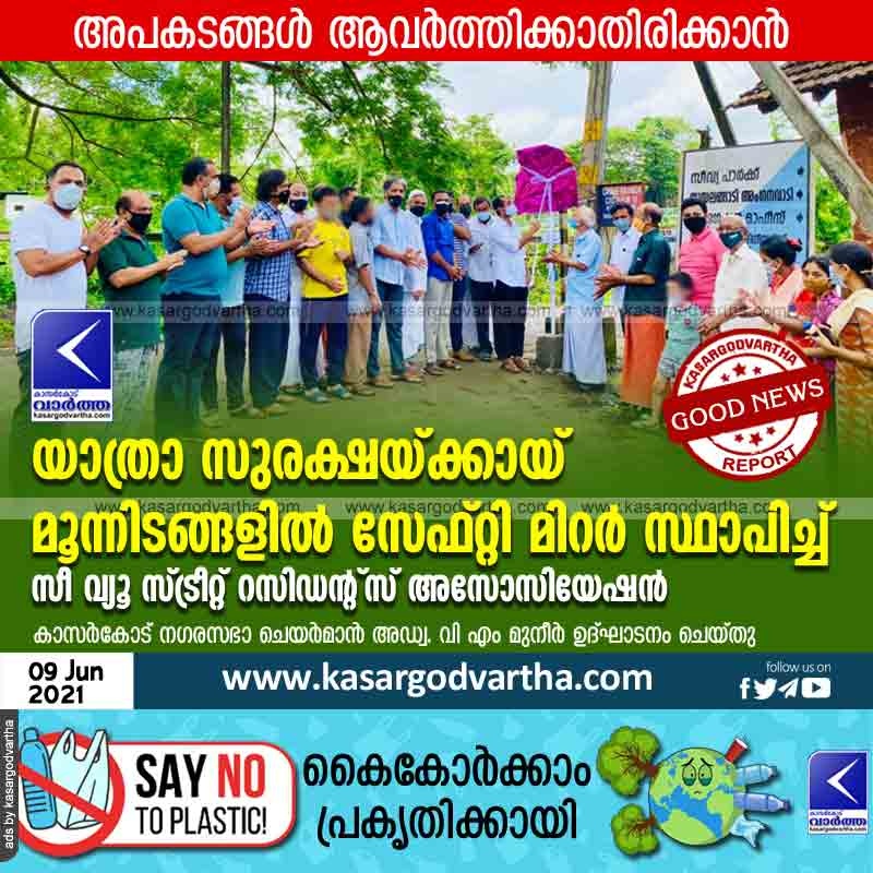 Kasaragod, Kerala, News, Sea View Street Residents Association installs safety mirrors at three locations for travel safety