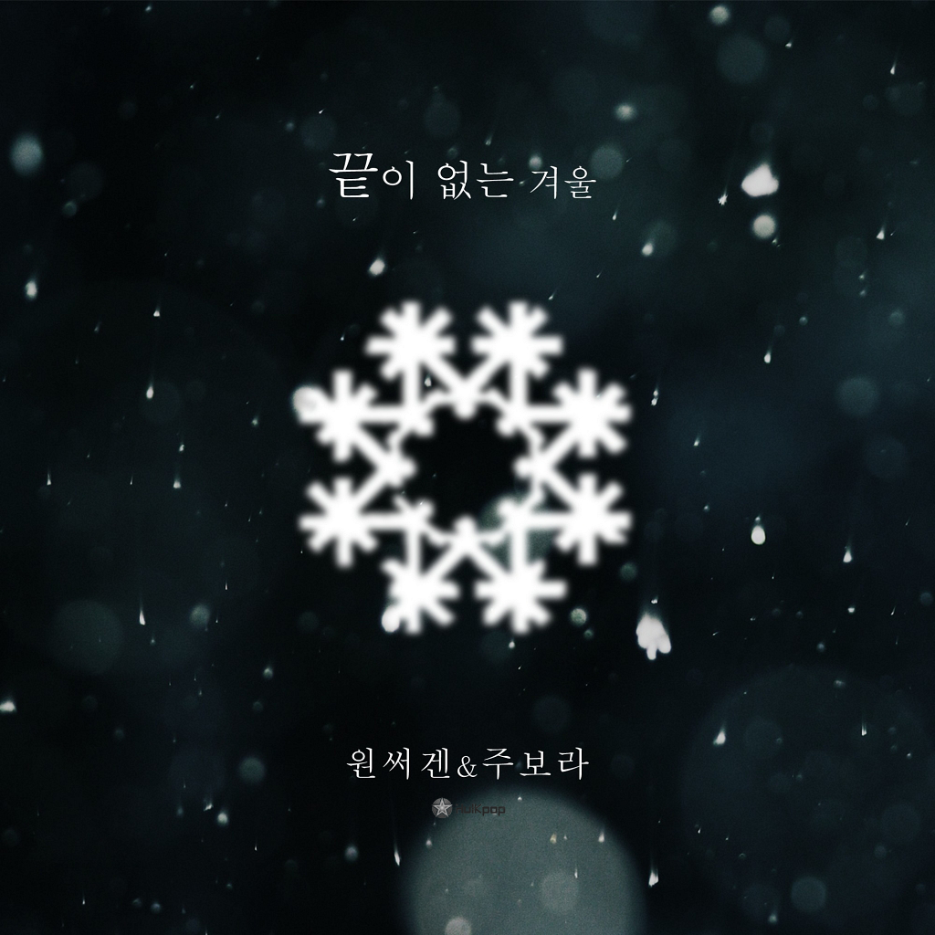 [Single] 1sagain, Ju Bora – Endless Winter