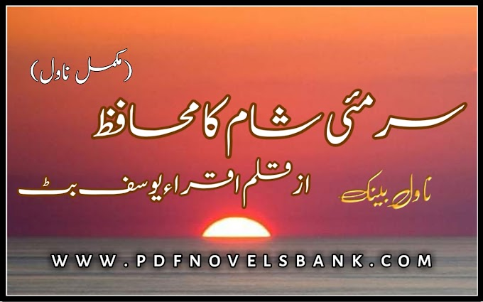 Surmai Sham Ka Muhafiz by Iqra Yousuf Butt Novel Complete Pdf Download