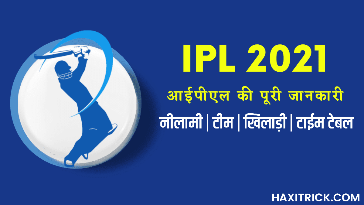 IPL 2021 all information in Hindi