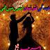 Eid Ki Khushiyaan Apno Mein Hi (Complete Novel) By Amrah Sheikh Pdf Free Download