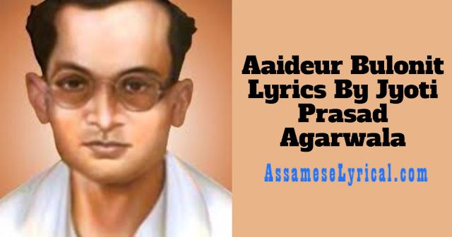 Aaideur Bulonit Lyrics