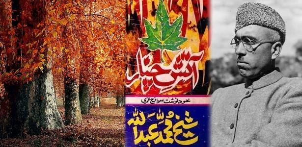 urdu-autobiography-in-jammu-kashmir