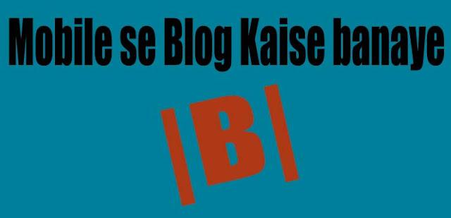Mobile se blog kaise banaye