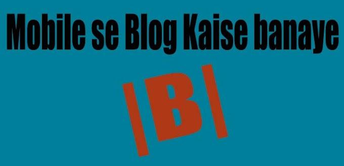 Mobile से ब्लॉग कैसे बनाये - Mobile से ब्लॉग कैसे Publish करे