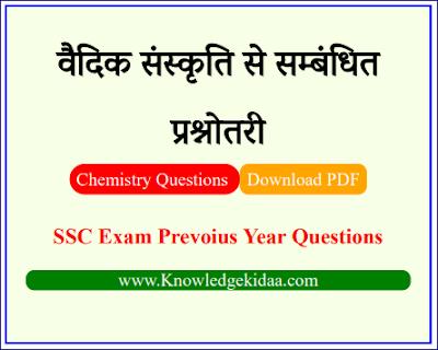 वैदिक संस्कृति से सम्बंधित प्रश्नोतरी | SSC Exam Prevoius Year Questions | PDF Download