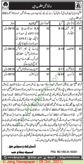 District and Session Courts jobs in Lasbela