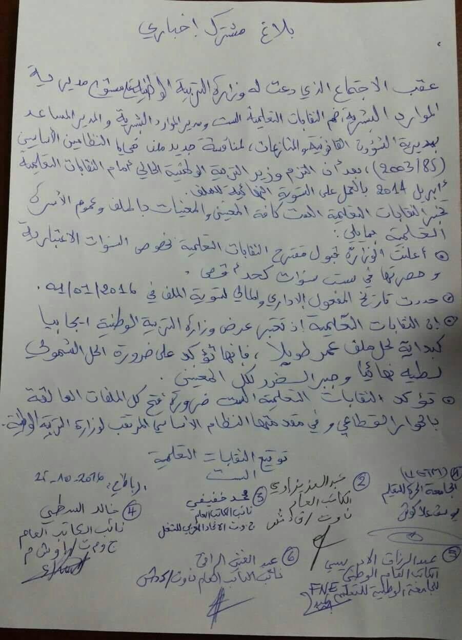 عاجل..وزارة التربية الوطنية تتفق مع النقابات على حل ملف ضحايا النظامين