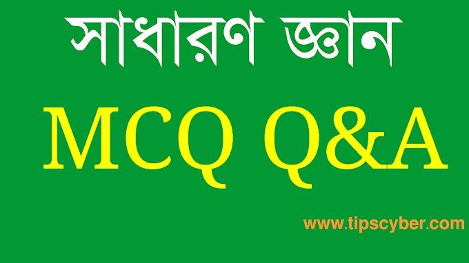 সাধারণ জ্ঞান এমসিকিউ প্রশ্ন-উত্তর-General Knowledge MCQ Q&A
