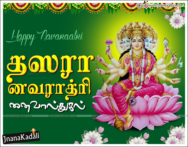 Latest Tamil dussehra Wishes Quotes HD Wallpapers 2016 Dussehra Wishes quotes