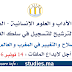 فتح باب الترشيح للتسجيل في سلك الدكتوراه : فكر الإصلاح و التغيير في المغرب و العالم الإسلامي - كلية الآداب و العلوم الإنسانية - الجديدة 2016 - 2017