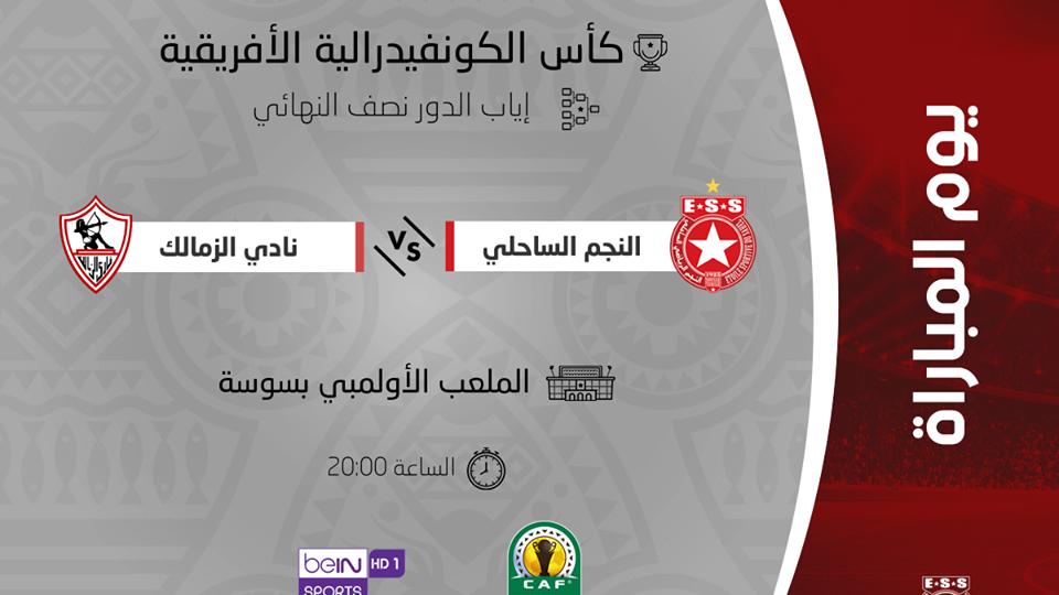 بث مباشر لمباراة النجم الرياضي الساحلي و الزمالك المصري