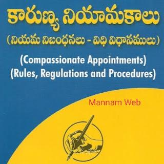 Compassionate Appointments-Karunya Niyaamakaalu (కారుణ్య నియామకాలు )-Get Details in Telugu
