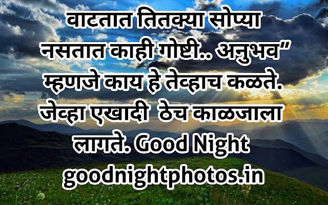 good morning marathi sms hd images