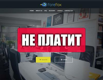 Скриншоты выплат с хайпа forefox.net