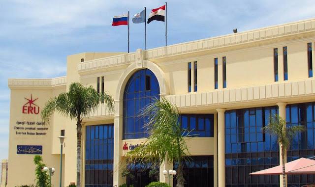 هل الجامعة المصرية الروسية معتمدة