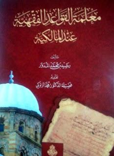 تحميل كتاب معلمة القواعد الفقهية عند المالكية - رشيد المدور