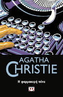 https://www.culture21century.gr/2019/06/h-farmakerh-pena-ths-agatha-christie-book-review.html
