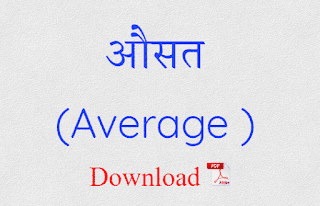 average hindi notes pdf download