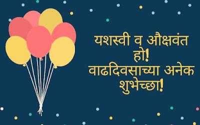 {Best} 100+ Birthday Wishes Marathi