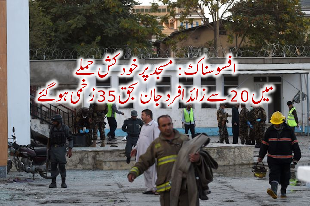 At Least 20 Dead and 50 injured in Mosque Attack in Afghan Capital