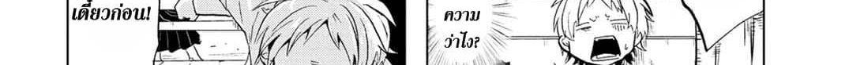 อ่านการ์ตูน Koisuru Yankee Girl ตอนที่ 2 หน้าที่ 61