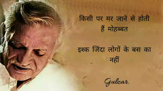 Gulzar love quotes