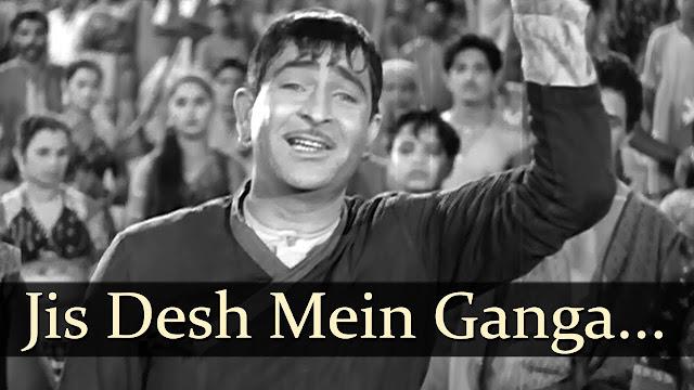 Jis Desh Mein Ganga Behti Hai Hindi Lyrics (जिस देश में गंगा बहती है)