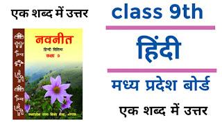 Hindi important questions class-9th mp board