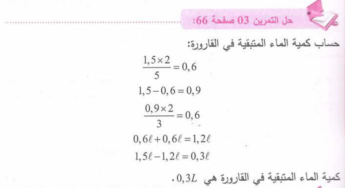 حل تمرين 3 صفحة 66 رياضيات للسنة الأولى متوسط الجيل الثاني