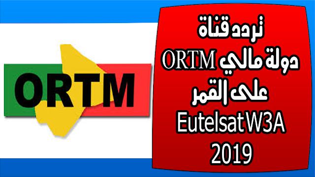 تردد قناة مالى على القمر Eutelsat W3 2019