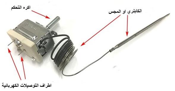 كيفية اصلاح ثرموستات الفرن الكهربائي