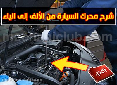 كتاب شرح محرك السيارة من الألف إلى الياء PDF