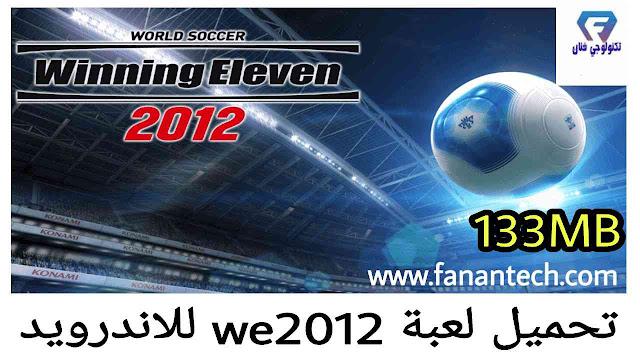 تحميل لعبة we2012 apk للاندرويد تحديث جديد 2020