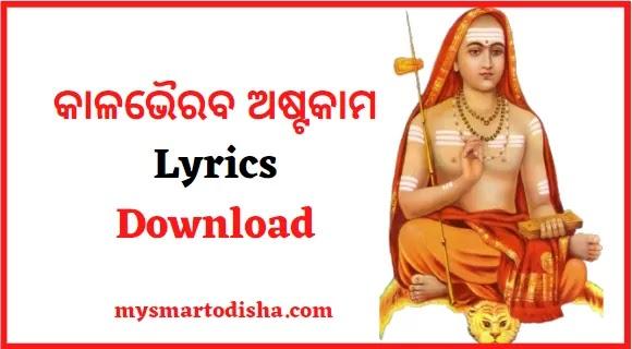 Kalabhairava Ashtakam Lyrics in Odia
