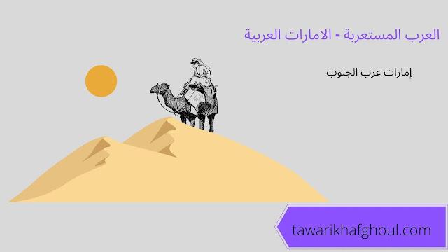 العرب المستعربة - الامارات العربية