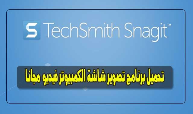 تحميل برنامج تصوير الشاشة فيديو TechSmith SnagIt للكمبيوتر