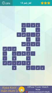 6f8115a49 الاجابة الكاملة للغز رقم 13 لعبة وصلة كلمات متقاطعة