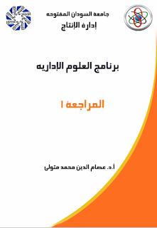 تحميل كتاب المراجعة 1 pdf عصام الدين محمد متولى , مجلتك الإقتصادية
