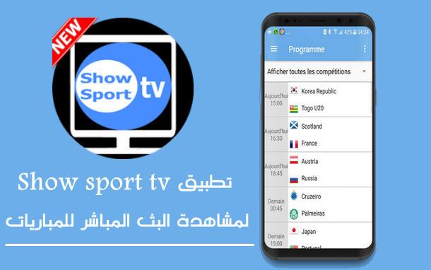 تحميل تطبيق Show sport tv لمشاهدة البث المباشر للمباريات بدون تقطيع