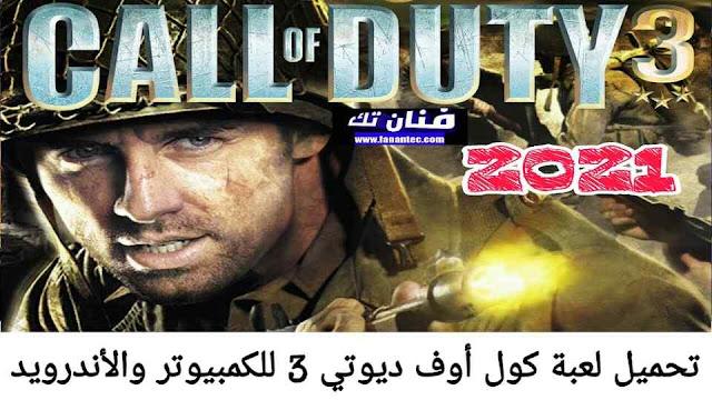 تحميل لعبة كول اوف ديوتي Call of Duty 3 للاندرويد والكمبيوتر برابط مباشر ميديافاير